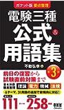 ポケット版 要点整理 電験三種 公式&用語集(第3版)