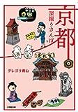 京都深掘りさんぽ (小学館文庫)