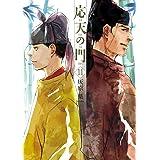 応天の門 11 (BUNCH COMICS)