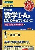 沖田の数学I・Aをはじめからていねいに 図形と計量 図形の性質編 (東進ブックス 大学受験 名人の授業)