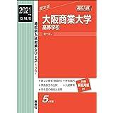 大阪商業大学高等学校 2021年度受験用 赤本 127 (高校別入試対策シリーズ)