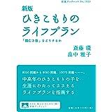 新版 ひきこもりのライフプラン――「親亡き後」をどうするか (岩波ブックレット)