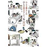 ひとり暮らしのOLを描きました 6巻 (ゼノンコミックス)