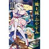 魔王城でおやすみ (10) (少年サンデーコミックス)