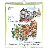 2022年 旅の思い出/押田洋子カレンダー(30角) 1000120107 vol.064