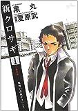 新クロサギ (1) (ビッグコミックス)