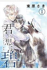 君に想ふ、碧 分冊版 1 (集英社君恋コミックスDIGITAL) Kindle版