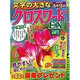 文字の大きなクロスワードEX 2021年 04 月号 [雑誌] 雑誌 – 2021/3/2