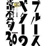 DVDでよくわかる ブルース・ギターの常套句200 (DVD付) (リットーミュージック・ムック)