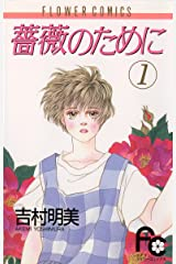 薔薇のために(1) (フラワーコミックス) Kindle版