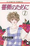 薔薇のために(1) (フラワーコミックス)