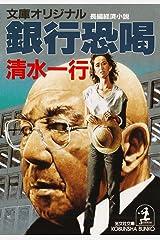銀行恐喝 (光文社文庫) Kindle版