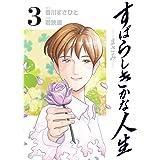 すばらしきかな人生-まさみ-(3) (ビッグコミックス)