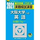 実戦模試演習 大阪大学への英語 2021 /CD付 (大学入試完全対策シリーズ)