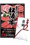 松阪牛 まるよし 松阪牛 景品 目録 ギフト GEタイプ (A3パネル付き)