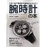 腕時計の本 (Town Mook)