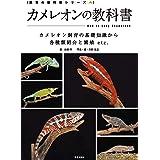 カメレオンの教科書 (飼育の教科書シリーズ)