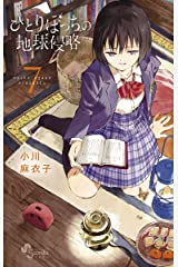 ひとりぼっちの地球侵略(7) (ゲッサン少年サンデーコミックス) Kindle版