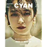 CYAN (シアン) issue 010 (NYLON JAPAN 2016年 9月号増刊)