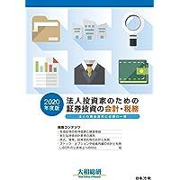 2020年度版 法人投資家のための証券投資の会計・税務