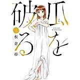 瓜を破る 3 (芳文社コミックス)