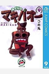 みどりのマキバオー 9 (ジャンプコミックスDIGITAL) Kindle版