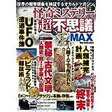 怪奇ミステリー超不思議MAX Vol.3 (DIA Collection)