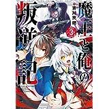 魔王と俺の叛逆記(3) (ガンガンコミックスUP!)
