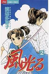 風光る(2) (フラワーコミックス) Kindle版