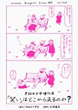 早稲田文学増刊号 「笑い」はどこから来るのか? (単行本)