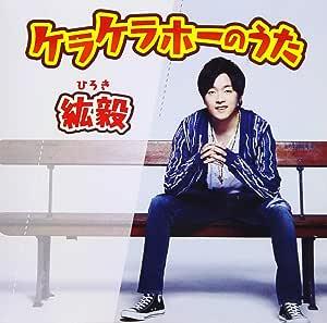 ケラケラホーのうた(CD+DVD)