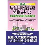 Q&A 居住用財産譲渡特例のすべて 実例でみる賢い選択のポイント