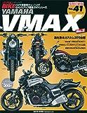 <復刻版>ハイパーバイク Vol.41 YAMAHA VMAX No.2 (バイク車種別チューニング&ドレスアップ徹底ガイド)