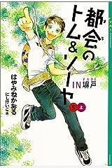 都会のトム&ソーヤ(5) 《IN塀戸》上 (YA! ENTERTAINMENT) Kindle版