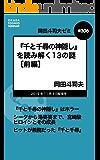 岡田斗司夫ゼミ#306:『千と千尋の神隠し』を読み解く13の謎[前編]