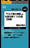 岡田斗司夫ゼミ#307:『千と千尋の神隠し』を読み解く13の謎[後編]