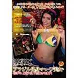 SODが街中ナンパロケ中に見つけたスポーツバーで働くブラジル出身のハーフ美女を仕事中、職場でAV出演させます! [DVD]