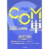 COM 単[コムタン]ボキャブラリーレベル2000-5000 (COMシリーズ)