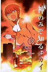 神のみぞ知るセカイ(10) (少年サンデーコミックス) Kindle版