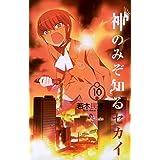 神のみぞ知るセカイ(10) (少年サンデーコミックス)