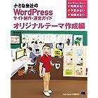 小さな会社のWordPressサイト制作・運営ガイド[オリジナルテーマ作成編]