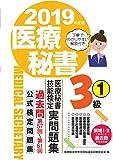 2019年度版 医療秘書技能検定実問題集3級(1)