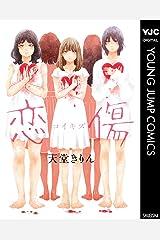 恋傷(コイキズ) (ヤングジャンプコミックスDIGITAL) Kindle版