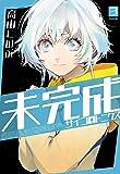 未完成サイコロトニクス 3巻 特装版 (ZERO-SUMコミックス)