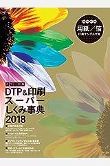 カラー図解 DTP&印刷スーパーしくみ事典 2018 大型本