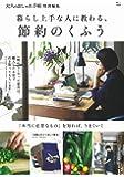 大人のおしゃれ手帖特別編集 暮らし上手な人に教わる、節約のくふう (TJMOOK)