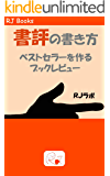 書評の書き方: ベストセラーを作るブックレビュー (RJ Books)