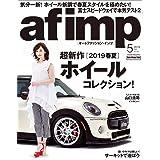 af imp(オートファッションインプ) 2019年 05 月号