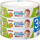 アップリカ 紙おむつ処理ポット におわなくてポイ 消臭タイプ 専用カセット 3個パック 09103 「消臭」・「抗菌…