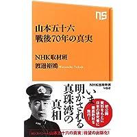 山本五十六 戦後70年の真実 (NHK出版新書)
